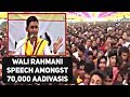 Wali Rahmani emotional speech amongst 70,000 Aadivasi and farmers in Madhya Pradesh.