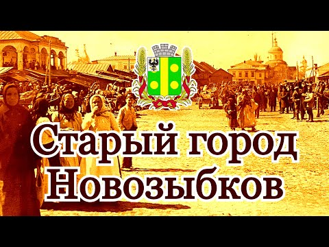 Город Новозыбков