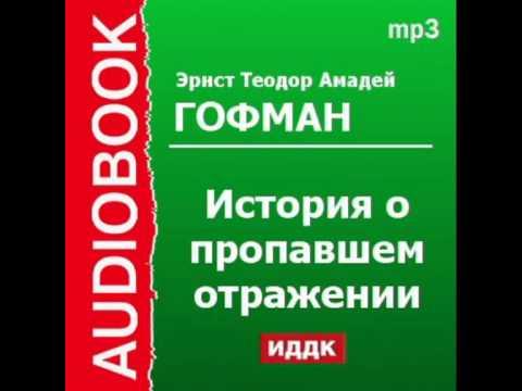 2000568 Аудиокнига. Гофман Эрнст Теодор Амадей. «История о пропавшем отражении»