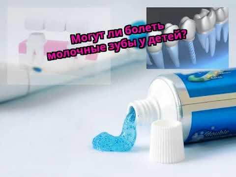 Болят молочные зубы у ребенка
