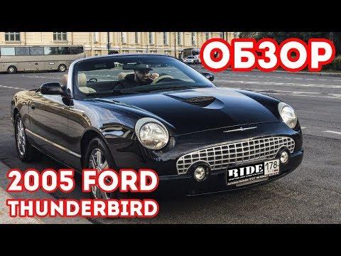 Ford Thunderbird 2005. Обзор автомобиля Форд Тандерберд