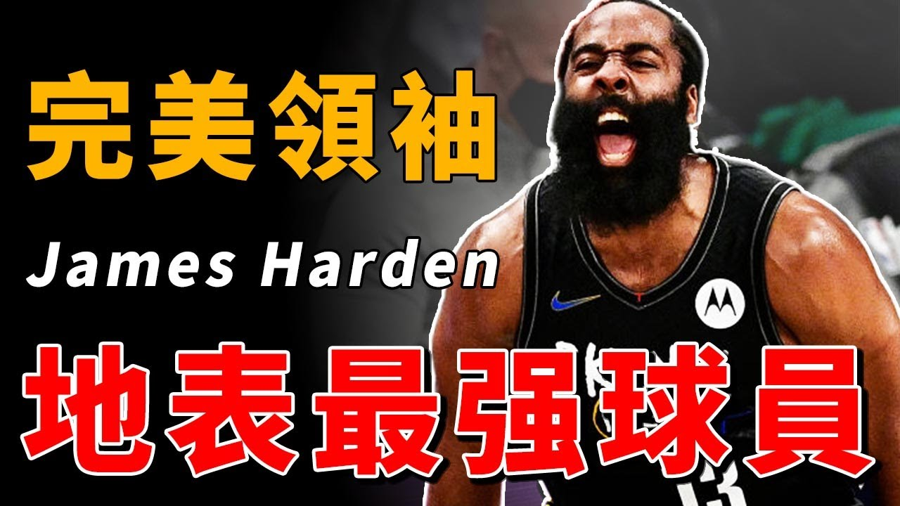 巨頭中的巨頭!Harden就是最好的球員,籃網冠軍全靠他了!【NBA】球學家