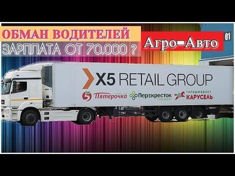 X5 Retail Group честный отзыв водителей подразделение АГРО АВТО.