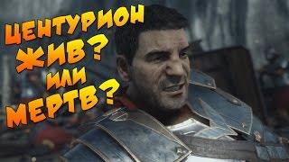 Ryse: Son of Rome - Центурион ЖИВ? ИЛИ МЕРТВ? #3