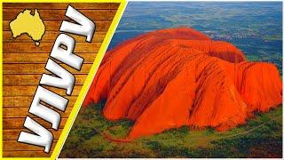 Красная гора, природа Австралии, гора Улуру, Айерс рок.