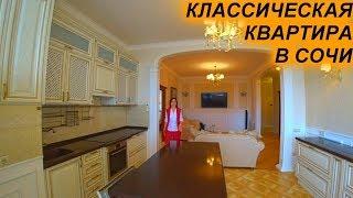 Удивительное предложение в самом центре Сочи 110кв.м. Воровского 41