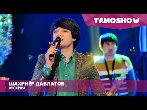 Шахриёр Давлатов - Мохира / Shahriyor Davlatov - Mohira (2016)