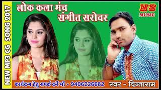 चिंताराम/CG SONG/ लोक कलामंच संगीत सरोवर / Lok kala manch Sangeet Sarowar