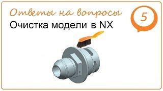 Очистка модели в NX