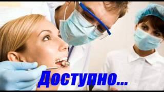 видео Хорошие стоматологические клиники
