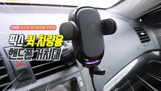 [픽스] 거치와 초고속 충전을 한번에.. 차량용 핸드폰…