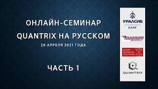 Онлайн семинар Quantrix на русском Часть 1 Вступление и опыт использования Quantrix в банке