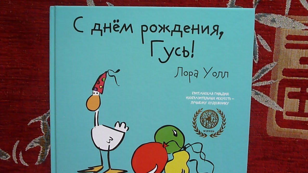 Открытки с днем рождения с гусями