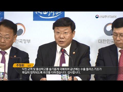 제11차 무역투자진흥회의 결과 합동브리핑