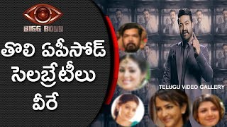 Guests For Jr NTR Bigg Boss Show First Episode | Jr NTR To Host Bigg Boss Telugu Reality Show