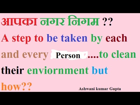 How to register  complaint in nagar nigam online???