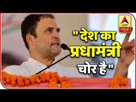 "Namaste Bharat: Rahul Gandhi Call PM Modi A ""Chor"" During His Rally in Rajasthan | ABP News Mp3"