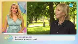 """Ирен Кривошиева: За уроците на живота и ползите от тях - """"На кафе"""" (18.06.2020)"""