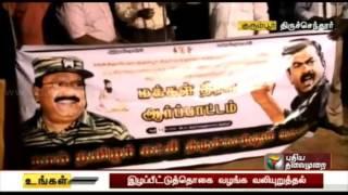Protest by Naam Thamizhar Katchi at Thiruchendur demanding farmers