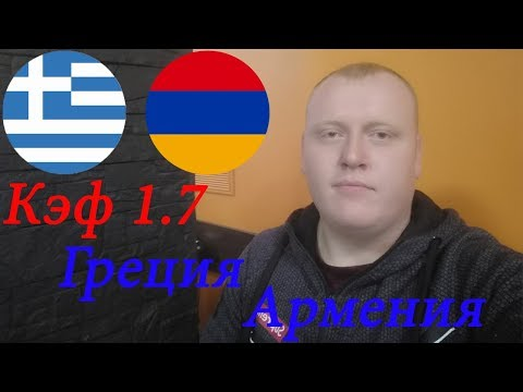 Греция - Армения / ЕВРО 2020 / прогноз и ставка на футбол