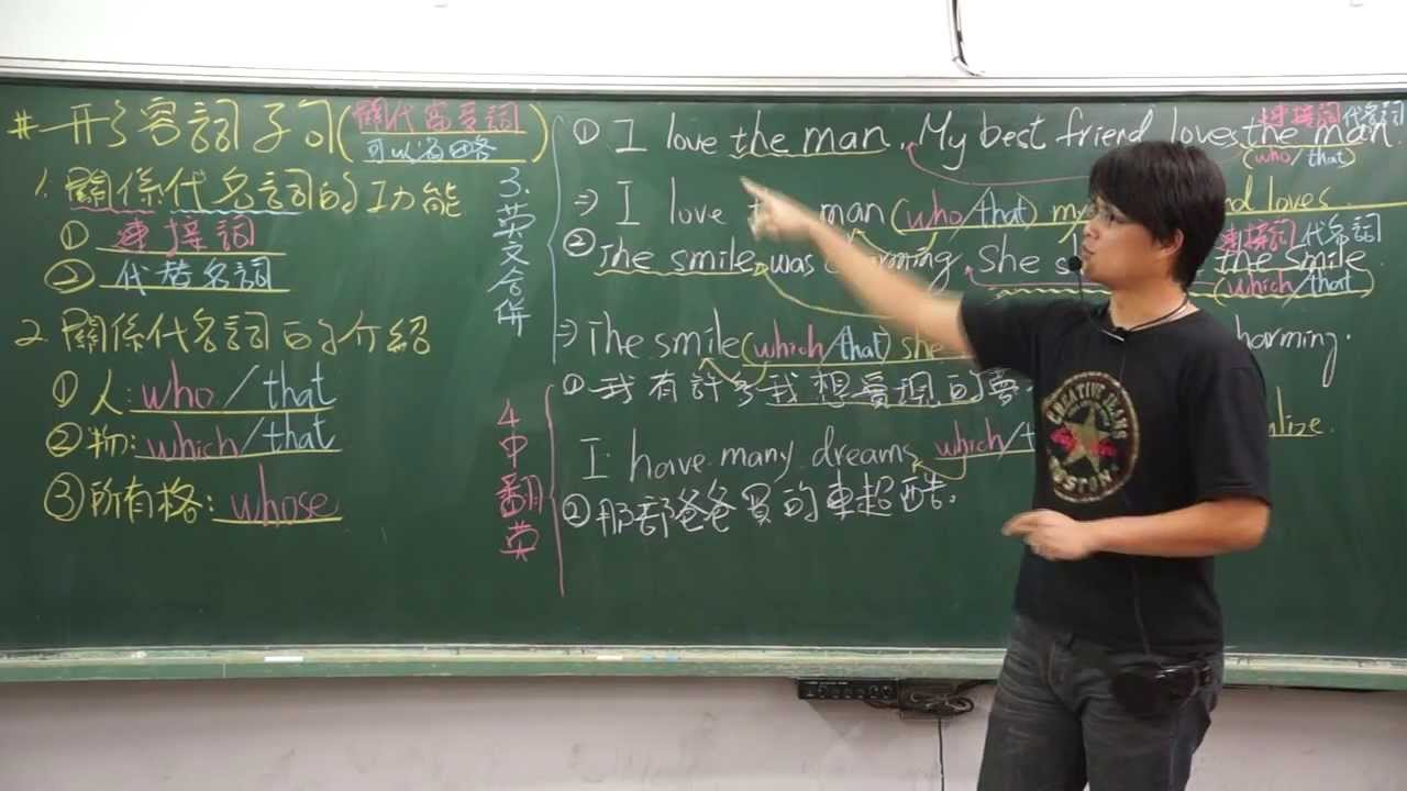 Jason 英文文法教學 104 形容詞子句,關係代名詞當受詞part 2 康軒第五冊第9課 HD 1280x720 MPEG4 寬屏 - YouTube