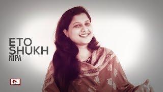 Bangla Song   Eto Shukh - Nipa   Haimanti Shukla Song   Manna Dey