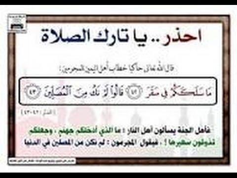 عقوبة تارك الصلاة للشيخ العريفي Youtube