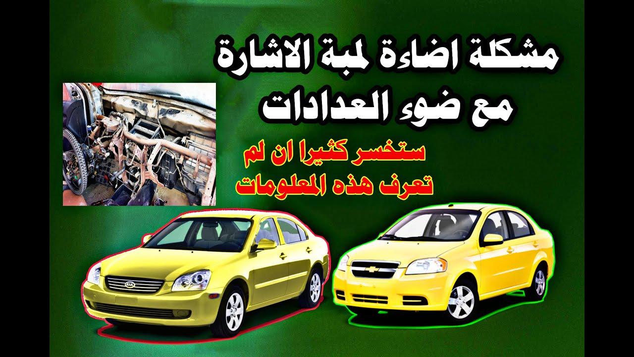 اشارة السيارة تعمل مع ضوء العدادات car turn signal light up with dashboard illumination