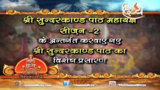 Sunderkand | Ajay Yagnik JI | Channel Divya | Delhi | Sunday 24 Jan 2016