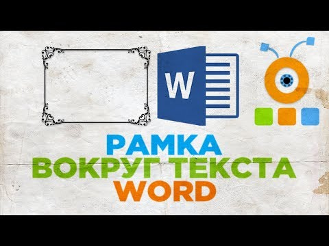 Как Сделать Рамку Вокруг Текста в Word