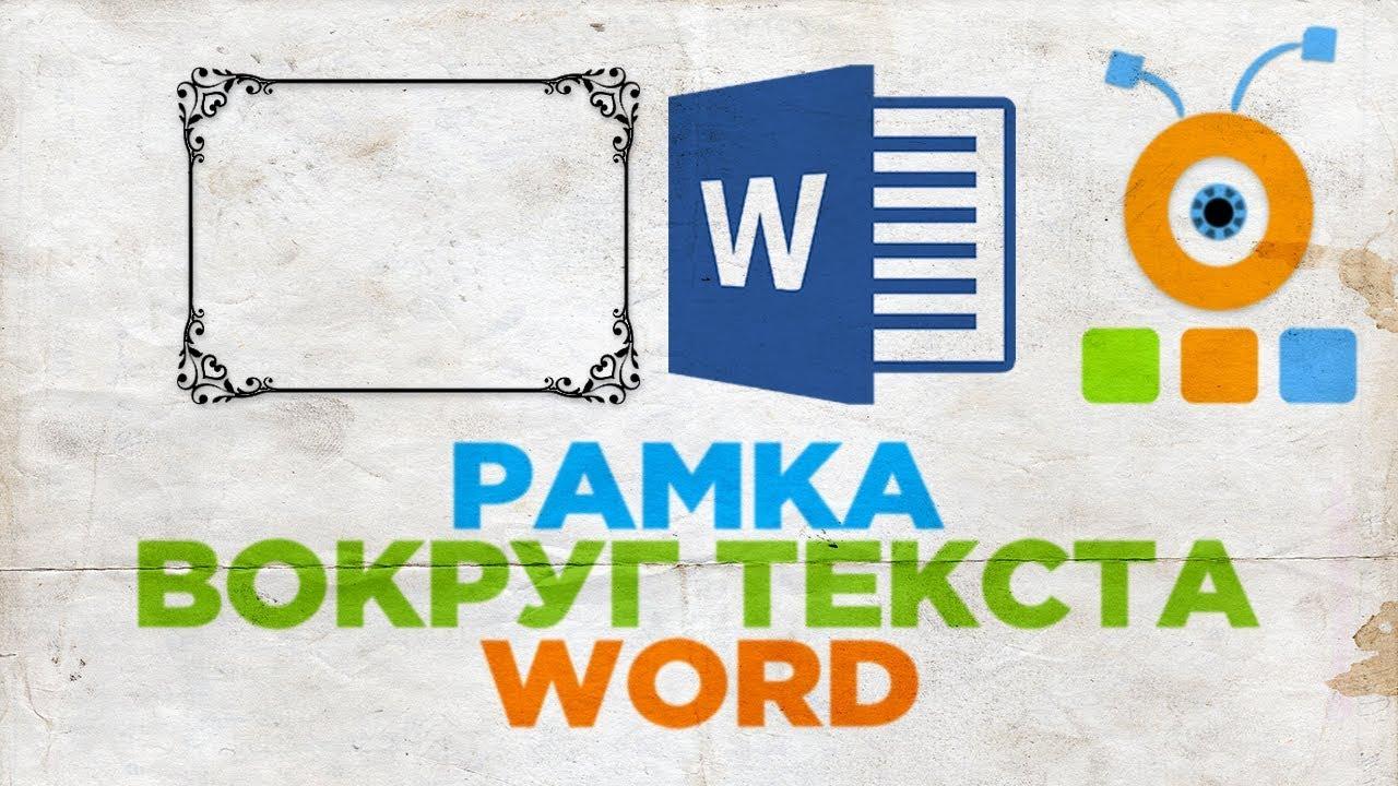 скачать красивые рамки для текста word бесплатно