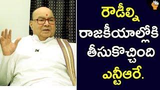 NTR Introduced Rowdies into politics Ex CM Nadendla Bhaskar rao Sensational Comments | Socialpost