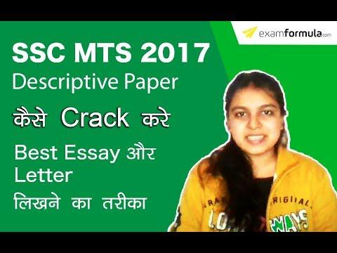 SSC MTS Descriptive Paper  writingtips