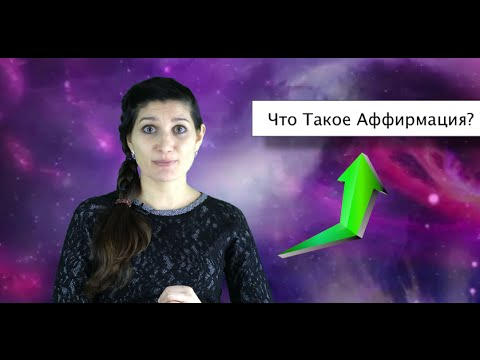 Что такое аффирмации? Андреев Александр
