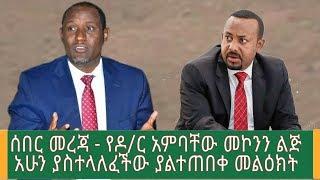 Ethiopia: ሰበር መረጃ - የዶ/ር አምባቸው መኮንን ልጅ አሁን ያስተላለፈችው ያልተጠበቀ አስገራሚ መልዕክት