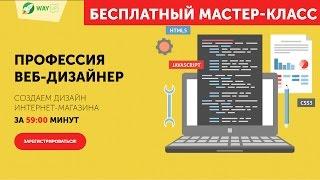 Создаем Дизайн Интернет-Магазина За 59 Минут. Мастер-Класс(, 2016-04-06T05:46:27.000Z)