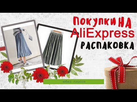 ПОКУПКИ НА AliExpress   ШЕЛКОВИСТАЯ ЮБКА ПЛИССЕ