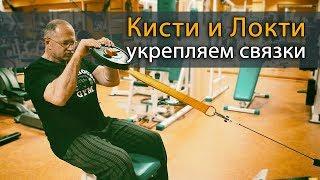 Как укрепить связки рук? Укрепляем кисти и локти упражнениями из армрестлинга