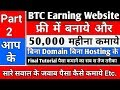 { Part - 2 } How To Create own Bitcoin WebSite For Free without investment No domain no hosting