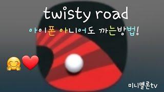 twisty road 아이폰 아니어도 까는방법 알려드려요!