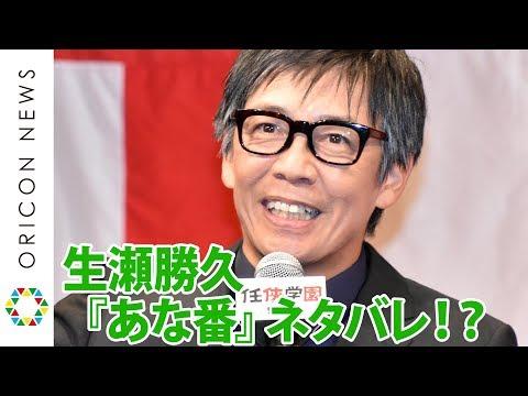 生瀬勝久、まさかの『あな番』ネタバレ!?「私は知ってますよ!」桜井日奈子は「溜め息吐いてもすぐ吸います」映画『任侠学園』完成披露試写会