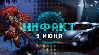 Инфакт от 05.06.2017 [игровые новости] — Need for Speed: Payback, RiME, Nintendo Switch Online…