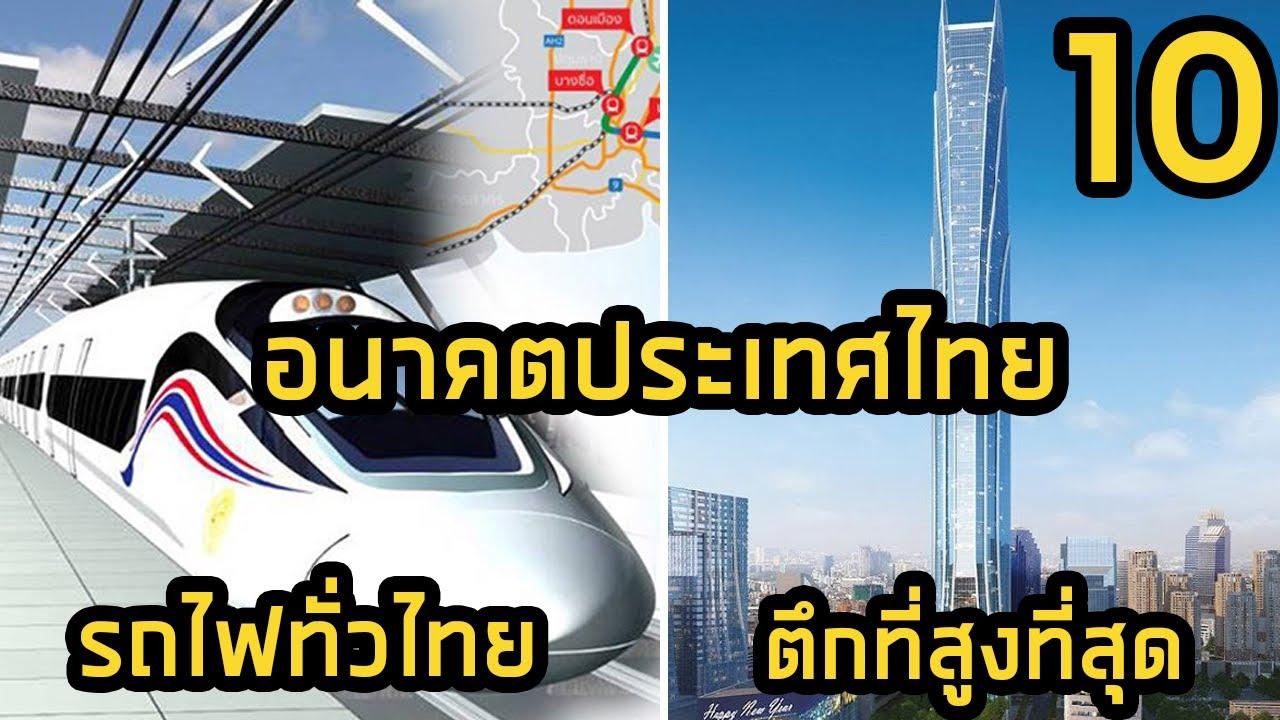 10 สิ่งที่จะเกิดขึ้นกับอนาคตรเมืองในฝัน กรุงเทพมหานคร