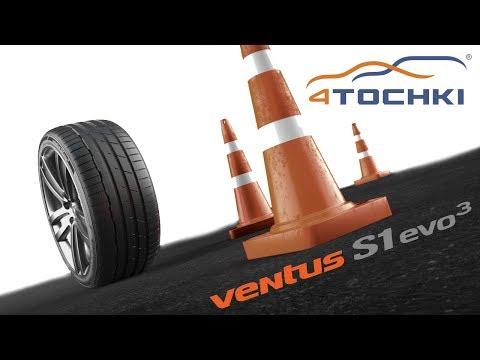 Летние шины Hankook Ventus S1 evo3