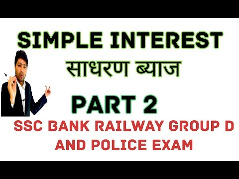 S.I AND C.I ( साधारण ब्याज ) simple interest for ssc chsl || chandigarh police | up police |