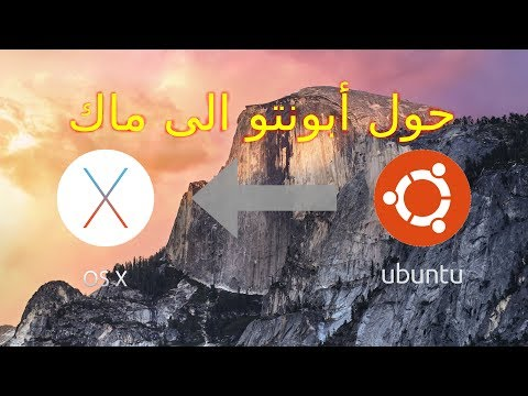 Linux to Mac | حول أبونتو الي ماك ✓