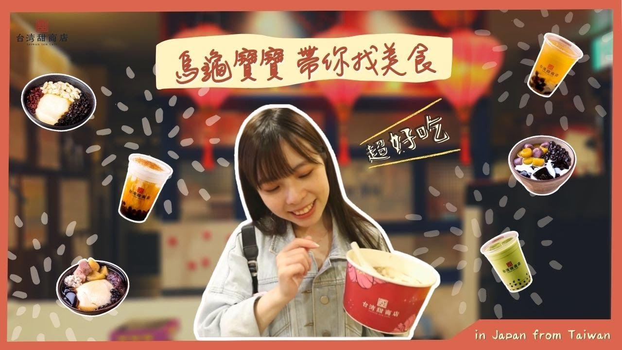 烏龜寶寶-帶你找美食-台灣甜商店篇
