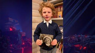 «Правнуки помнят»: Тимофей (4 года), Киев
