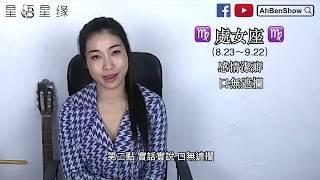 處女座喜歡怎樣的人?【星語星緣】- 07