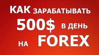 📉 📊  📈 Как заработать на Форекс 500$ в день с нуля!  Бесплатные торговые сигналы!